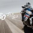 BMWが2017年12月20日まで、#S1000RRの1000あるあるキャンペーンを実施中