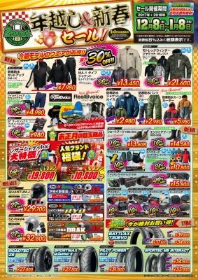 全国の2りんかん各店で1月8日まで、年越し&新春セールが開催中です!