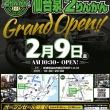 ライダーズスタンド仙台泉2りんかんが2018年2月9日にオープン♪18日まではオープンセールも実施されます!