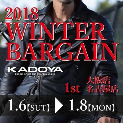 KADOYAが大阪店・名古屋店でウインターバーゲンを実施!2018年1月6日~1月8日までの3日間限定です