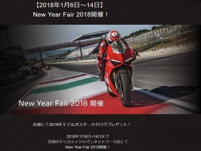 2018年1月6日~14日までDUCATIが、New Year Fairを開催!お店に足を運んでポスターカタログをゲットしよう
