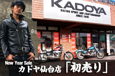 KADOYA仙台店が新春初売りを実施♪2018年1月2日~4日までの3日間限定なのでお見逃しなく!