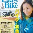 レディスバイク最新号 Vol.73 本日発売!