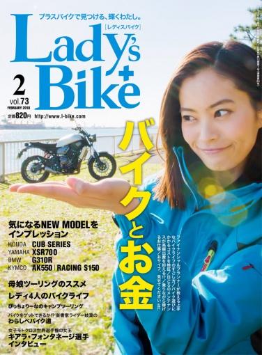 レディスバイク Vol.73表紙