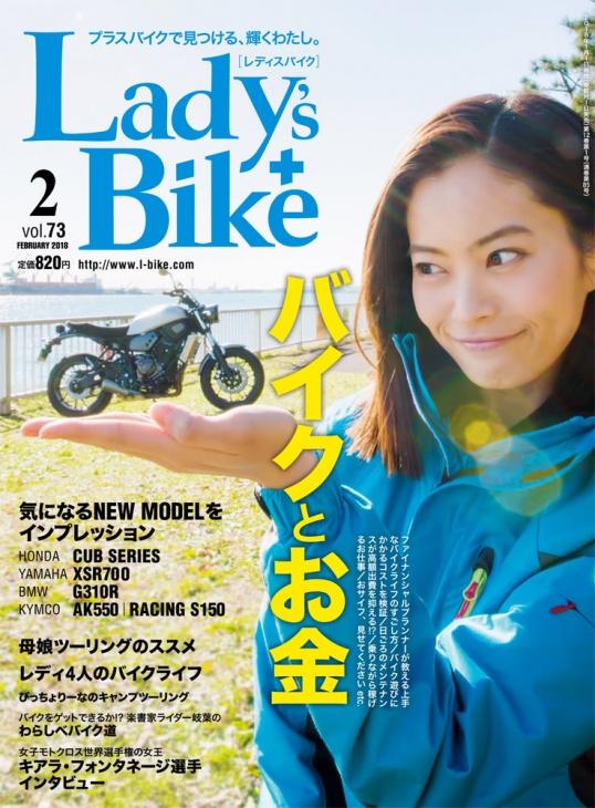 レディスバイク Vol.73
