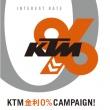 KTMが2017年以前のモデルの新車購入車を対象とした金利0%キャンペーンを、2018年1月1日からスタート!