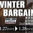 KADOYA 東京本店・仙台店・福岡店でウインターバーゲンが開催!1月27日・28日の2日間限定なのでお見逃しなく