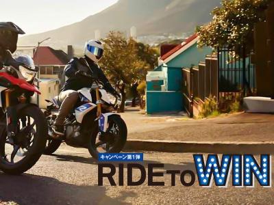 BMWのバイクに試乗→新車を購入で10万円が貰えるかも!? RIDE TO WIN キャンペーン第一弾が3月31日まで実施中