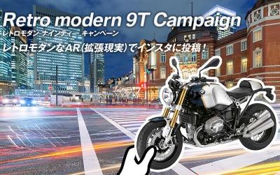 BMWが、Retro modern 9T Campaignを実施中!インスタに写真を投稿して、抽選で賞品をゲットしよう