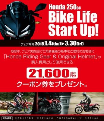 Honda 250cc Bike Life Start Up!キャンペーンが2018年3月30日まで実施中♪対象車種を購入してお得なクーポンをゲットしよう
