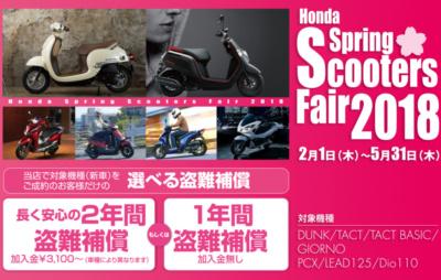 ホンダがHonda Spring Scooters Fair 2018を、2月1日~5月31日までの期間限定で実施中です♪