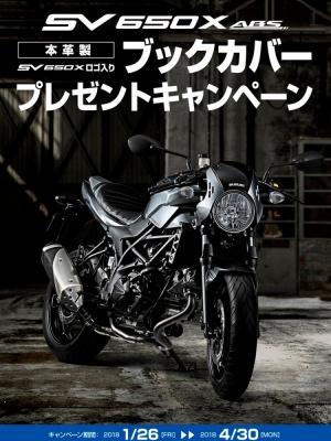 スズキが本革製 SV650X ロゴ入りブックカバープレゼントキャンペーンを実施中♪2018年4月30日までの期間限定です