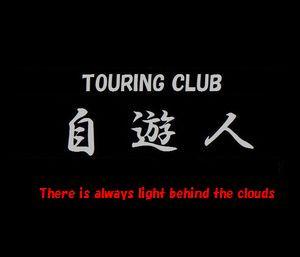 TOURING CLUB 自遊人