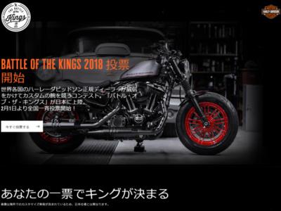 ハーレーダビッドソンのカスタムコンテスト・BATTLE OF THE KINGSが実施中!あなたの投票で日本一のカスタムハーレーが決まる
