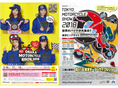 大阪&東京モーターサイクルショーがいよいよ3月に開催!ハッシュタグキャンペーンも実施中です