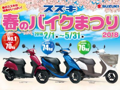 """SUZUKIが5月31日までの期間限定で""""スズキ春のバイクまつり2018""""を実施中♪2本立てのキャンペーン内容です"""