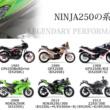 九州ninja250 OWNERS CLUB