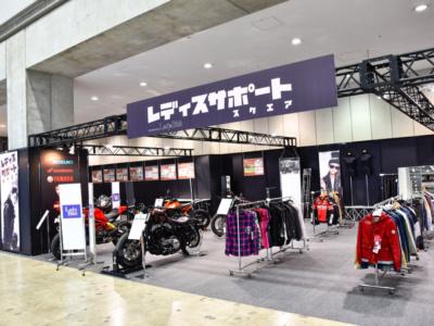 女性ライダー注目! レディスサポートスクエア in 東京モーターサイクルショー2018のブース内容を紹介♪
