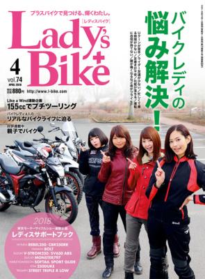 特集『バイクレディの悩み解決!』レディスバイク Vol.74 本日発売!(3月1日発売)