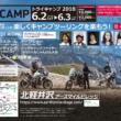 女性ゲスト多数で参加しやすい♪TRICAMP2018が6月2日~3日に北軽井沢で開催