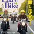 特集『仲間と走ろう!』レディスバイク Vol.75 本日発売!(5月1日発売)