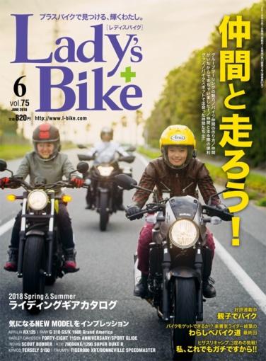 レディスバイク Vol.75表紙