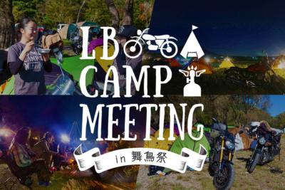 『LBキャンプミーティング in 舞鳥祭』参加者募集中!6月16日(土)〜17日(日)に開催します!