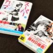 『スーパーカブ』コミックス発売!原作小説3巻も好評発売中♪