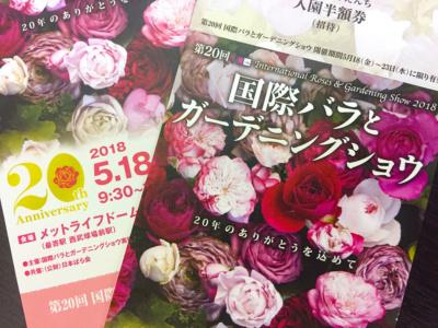 招待券プレゼントあり。『国際バラとガーデニングショウ』に行ってみませんか?