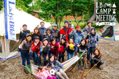 コンテンツ盛りだくさんの女子キャンプもいいよね! LBキャンプミーティング in 舞鳥祭レポート
