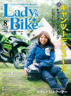特集『キャンツーデビュー!』レディスバイク Vol.76 本日発売!(6月30日発売)