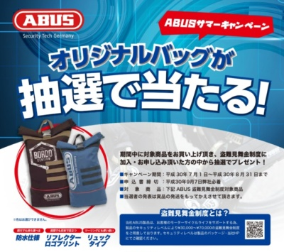 オリジナルバッグが当たる、ABUSサマーキャンペーン実施中