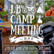 『LBキャンプミーティング in 軽井沢』9月29日(土)〜30日(日)に開催決定♪ 参加者募集中!