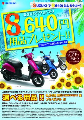 スズキ8,640円(はしろうよ~)分の用品プレゼントキャンペーン!!