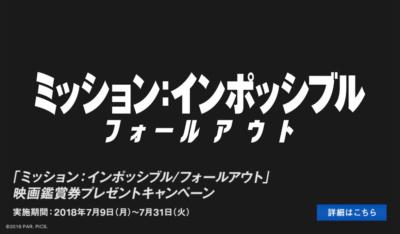 BMWの『ミッション:インポッシブル/フォールアウト』映画鑑賞券プレゼント♪ほか