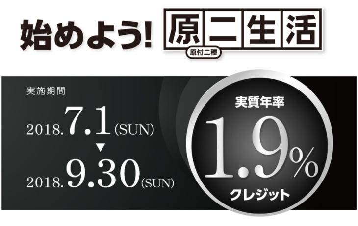 Honda Dream 原二生活1.9%クレジットキャンぺーン