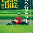 特集『村へ行こう!』レディスバイク Vol.77 本日発売!(9月1日発売)