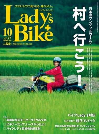 レディスバイク最新号