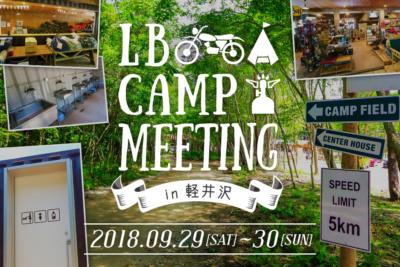ビギナーにおすすめの理由とは?『LBキャンプミーティング in 軽井沢』は今月末開催です♪