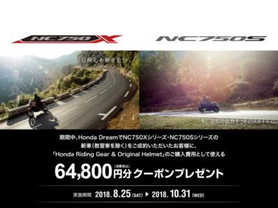 ホンダがNC750X/Sシリーズ 成約キャンペーンを実施中!6万4,800円分のクーポンをゲットしよう