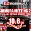 参加無料で内容盛りだくさん!ヨシムラミーティング 2018 in那須モータースポーツランドが10月6日(土)に開催
