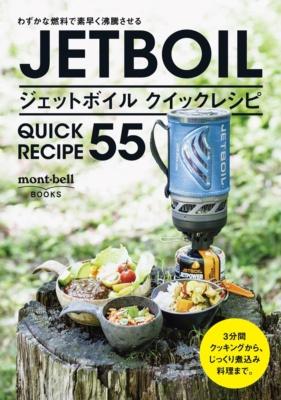 """モンベルから、初心者でもわかりやすく 様々な料理が作れちゃう♪ """"ジェットボイル用クイックレシピ本""""発売中"""