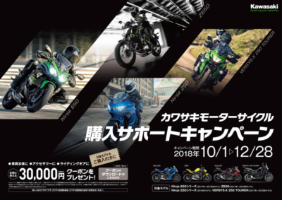 3万円のクーポンをプレゼント♪カワサキが2017・18年モデル4機種を対象とした新車購入キャンペーンを実施中!
