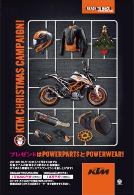 KTMの対象モデル購入で純正ライディングギアをプレゼント! 中身は自分で選べます♪