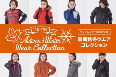 '18-'19秋冬ウエアコレクションを公開しました!