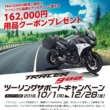 YAMAHA・TRACER900のキャンペーン♪ 新車購入で用品クーポン16万2,000円分がもらえちゃいます