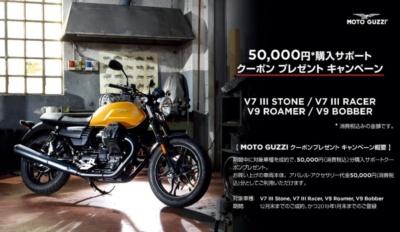 モト・グッツィの新車を購入して5万円分のクーポンをゲット!  対象車種は人気4車種をラインナップ