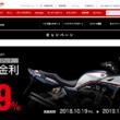 ホンダ・CB1300/CB1100シリーズを特別金利クレジットでおトクに購入できるキャンペーンが実施中!