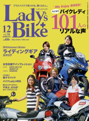 特集『We Enjoy BIKES!』レディスバイク Vol.78 本日発売!(11月1日発売)