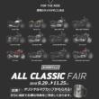 TRIUMPHの純正アクセサリーが半額で買えるチャンス! 『ALL CLASSIC FAIR』が開催中!
